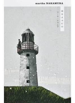 雨をよぶ灯台