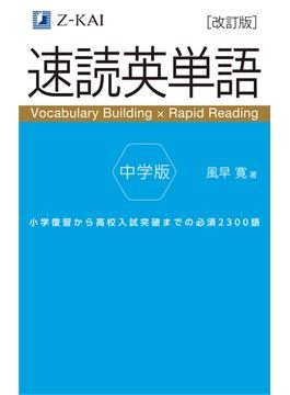 速読英単語 中学版 改訂版