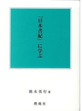 『日本書紀』に学ぶ