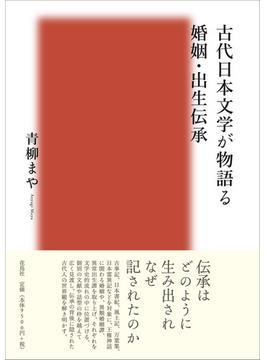 古代日本文学が物語る婚姻・出生伝承