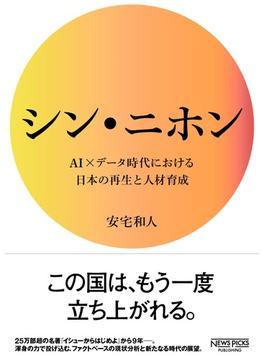 シン・ニホン AI×データ時代における日本の再生と人材育成(NewsPicksパブリッシング)