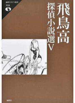 飛鳥高探偵小説選 5(論創ミステリ叢書)