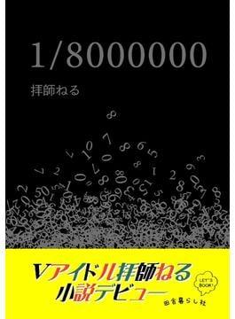 【オンデマンドブック】1/8000000