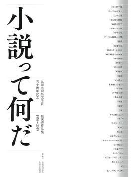 小説って何だ 九州芸術祭文学賞五十周年記念 最優秀作品集1970〜2019