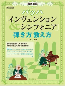 徹底解説バッハ「インヴェンション&シンフォニア」弾き方教え方(ONTOMO MOOK)