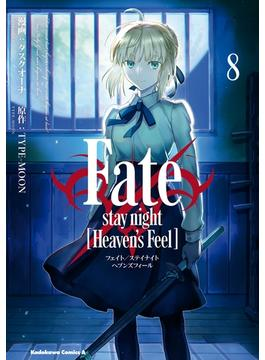 Fate/stay night [Heaven's Feel](8)(角川コミックス・エース)
