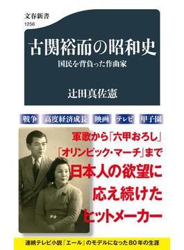 古関裕而の昭和史 国民を背負った作曲家(文春新書)