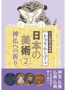 トラりんと学ぶ日本の美術 2 神仏への祈り