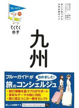 九州 第7版(ブルーガイド)