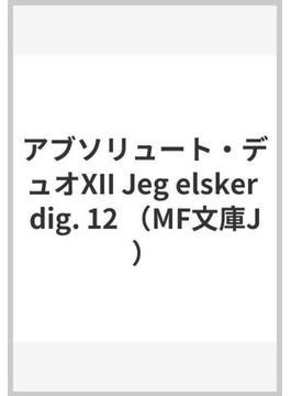 アブソリュート・デュオXII Jeg elsker dig. 12(MF文庫J)