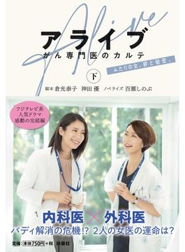 アライブ がん専門医のカルテ ふたりの女、絆と秘密。 下(扶桑社文庫)