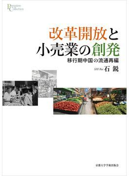改革開放と小売業の創発 移行期中国の流通再編