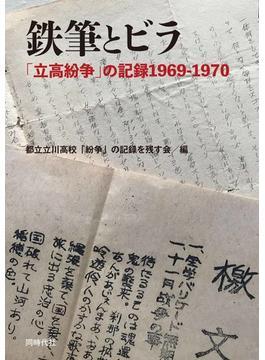 鉄筆とビラ 「立高紛争」の記録1969−1970