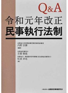Q&A令和元年改正民事執行法制