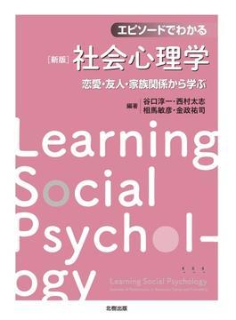 エピソードでわかる社会心理学 恋愛・友人・家族関係から学ぶ 新版