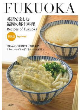 英語で楽しむ福岡の郷土料理 新装版