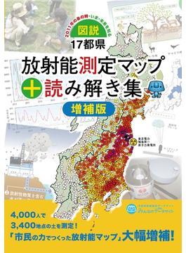 図説・17都県放射能測定マップ+読み解き集 2011年のあの時・いま・未来を知る 増補版