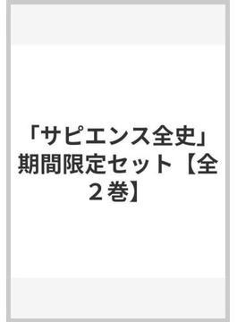 「サピエンス全史」期間限定セット【全2巻】