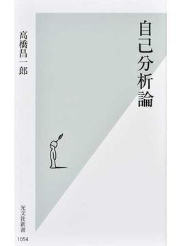 自己分析論(光文社新書)
