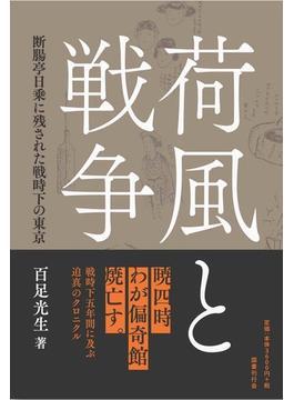 荷風と戦争 断腸亭日乗に残された戦時下の東京