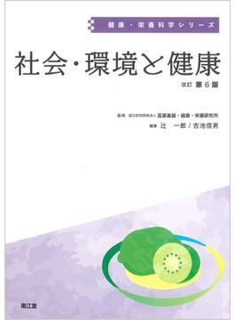 社会・環境と健康 改訂第6版