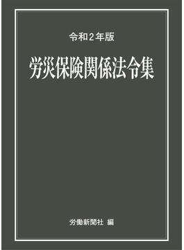 労災保険関係法令集 令和2年版