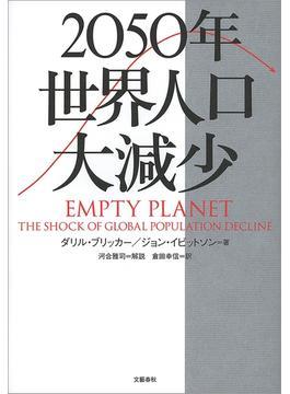 2050年 世界人口大減少(文春e-book)