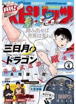 月刊 ! スピリッツ 2020年4月号(2020年2月27日発売号)