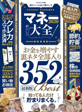 100%ムックシリーズ マネー大全 2020(100%ムックシリーズ)