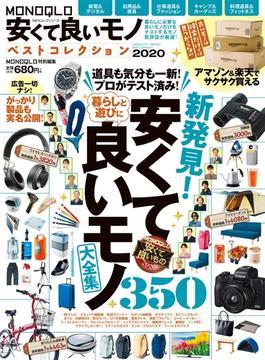 100%ムックシリーズ MONOQLO安くて良いモノ ベストコレクション2020(100%ムックシリーズ)