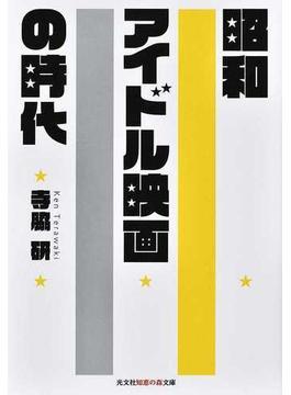 昭和アイドル映画の時代(知恵の森文庫)