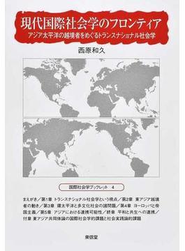 現代国際社会学のフロンティア アジア太平洋の越境者をめぐるトランスナショナル社会学