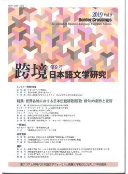 跨境 日本語文学研究 Vol.9(2019) 世界各地における日本伝統詩歌(短歌・俳句)の創作と変容