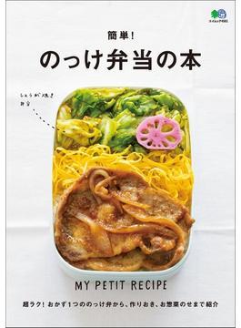 簡単!のっけ弁当の本