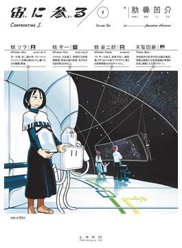 宙に参る(1)【電子版特典付き】(トーチコミックス)