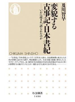変貌する古事記・日本書紀 いかに読まれ、語られたのか(ちくま新書)