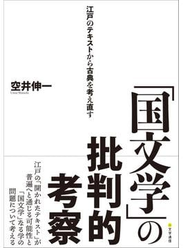 「国文学」の批判的考察 江戸のテキストから古典を考え直す
