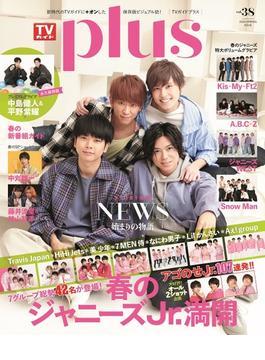 TVガイドplus vol.38(2020SPRING ISSUE)(TOKYO NEWS MOOK)