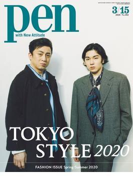 Pen 2020年 3/15号(Pen)