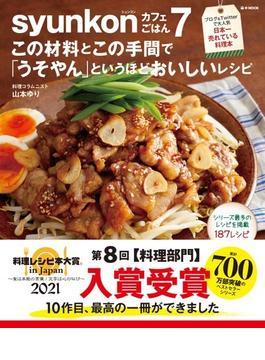 syunkonカフェごはん 7 この材料とこの手間で「うそやん」というほどおいしいレシピ(e‐MOOK)