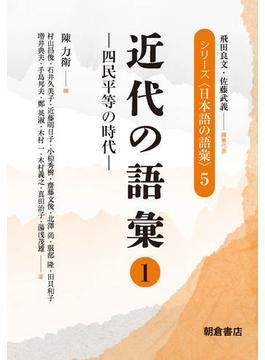 シリーズ〈日本語の語彙〉 5 近代の語彙 1 四民平等の時代