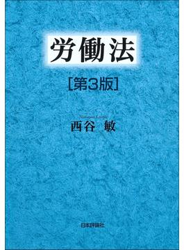 労働法 第3版