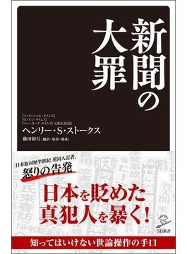 新聞の大罪(SB新書)