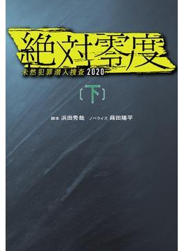 絶対零度 未然犯罪潜入捜査2020 下(扶桑社文庫)