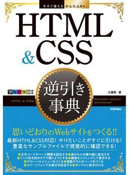 HTML&CSS逆引き事典