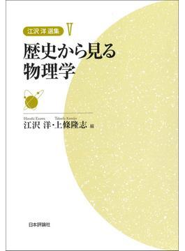 江沢洋選集 5 歴史から見る物理学