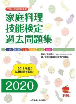 家庭料理技能検定過去問題集 1級 準1級 2級 3級 4級 5級 2020