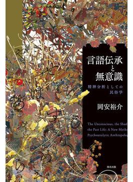 言語伝承と無意識 精神分析としての民俗学