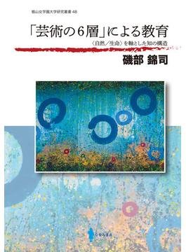 「芸術の6層」による教育 〈自然/生命〉を軸とした知の構造