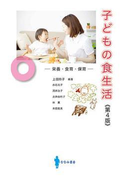 子どもの食生活 栄養・食育・保育 第4版